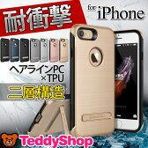 iPhone7 ケース iPhone7 Plus アイフォン7プラス アイフォン7 ハードケース カバー ポリカーボネート 耐衝撃TPU 二層構造 VERUS ブランド シンプル スタンド機能 軽い 薄い スリム MIL規格準拠 衝撃吸収 保護 おしゃれ アルミのような質感 大人 頑丈 VERUS Duo Guard