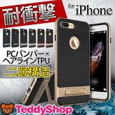 【メール便送料無料】iPhone7iPhone7Plus耐衝撃ケースアイフォン7プラスアイフォン7スマートフォンスマホカバーPCバンパーヘアラインTPU二層構造VERUSVRSDESIGNHIGHPROSHIELDシンプルスタンド機能軽い薄いスリムMIL規格準拠衝撃吸収接地しない