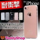 iPhone8 ケース iPhone8 Plus iPhone7 iPhone7 Plus ハード アイフォン8 カバー アイフォン7 スマートフォン スマホケース シンプル 耐衝撃 ストラップホール おしゃれ 大人 航空 宇宙 アルミニウム PP ポリプロピレン 薄型 軽量 背面 マークが見える ピンク ブラック