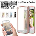 iPhone7 ケース iPhone7 Plus ハード アイフォン7 カバー アイフォン7プラス スマートフォン ……
