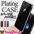 iPhone7 ケース iPhone7 Plus iPhone6s iPhone6s Plus iPhone6 iPhone6 Plus ハード アイフォン7 カバー アイフォン7プラス スマートフォン スマホケース プラスチック シンプル ゴージャス 耐衝撃 おしゃれ 左利き 薄 耐久 背面 アップルマーク 見える 無地 高級感