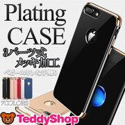 アイフォン スマート スマホケース プラスチック シンプル ゴージャス おしゃれ アップル