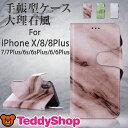 iPhone X ケース iPhone8 iPhone8 Plus iPhone7 Plus 手帳型ケース iPhone6s Plus iPhone6 アイフォンX アイフォン テン アイフォン8 プラス スマホカバー 手帳 おしゃれ シンプル カードホルダー スタンド機能 大人 大理石風 メンズ レディース レッド グリーン ホワイト