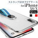 iPhone se2 ケース 第2世代 iPhone XSケース フィンガーストラップ付き スマホケース iPhone X……