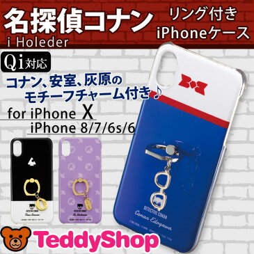 iPhone X フィンガー リング付き ケース iPhone8 ケース iPhone7 iPhone6s iPhone6 アイフォンX カバー アイフォン8 スマートフォン スマホケース 名探偵コナン グッズ 安室透 灰原哀 スタンド機能 個性的 かっこいい おもしろい おしゃれ モチーフチャーム付き iHolder