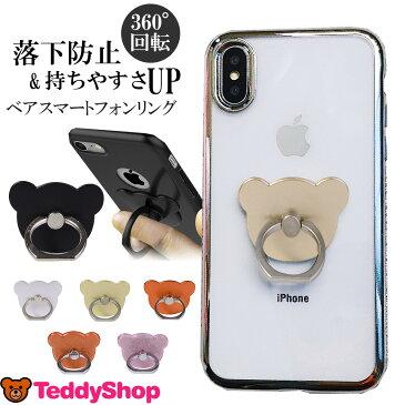 スマホリング フィンガーリング 単品 全機種対応 iPhone XS Max iPhone XS iPhone XR iPhone X iPhone8 iPhone7 iPhone6s iPhone SE Xperia Z5 Compact AQUOS Galaxy スタンド機能 スマートフォン かわいい キラキラ シンプル くま 黒 レッド ゴールド シルバー パープル