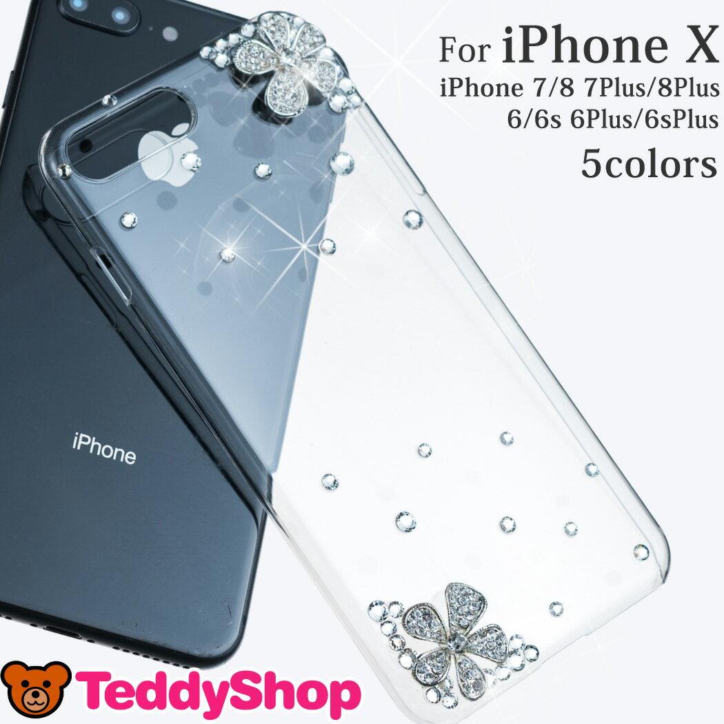 iPhone XS ケース おしゃれ iPhone8ケース iPhone X ケース iPhone8 plus iPhone7ケース かわいい iPhone6s iPhone6 iPhone se スマホケース iPhone5s カバー iPhone5c アイフォンXS アイフォン8 Xperia Z デコ キラキラ ラインストーン 可愛い 大人女子 iPhoneケース 薄型
