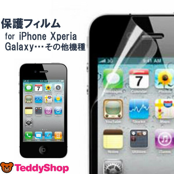 iPhone XS 液晶保護フィルム iPhone X iPhone8 iPhone8 Plus iPhone7 Plus iPhone6s iPhone6 iPhone SE iPhone5s Xperia XZ Xperia X Compact iPhone5c iPhone4s iPod touch5 touch6 Xperia Z3 Xperia Z2 Galaxy S5 Galaxy Note3 Nexus5 AQUOS CRYSTAL HTC STREAM アイフォン