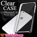 iPhone x ケース クリア iPhone8ケース おし...