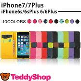iPhone8 ケース iPhone8 Plus iPhone7 iPhone7Plus iPhone6s Plus iPhone6 手帳型ケース アイフォン8プラス アイフォン8 アイホン7 プラス スマホカバー カラフル オシャレ ストラップ付き カードホルダー スタンド機能 おしゃれ 合皮 レザー 耐衝撃