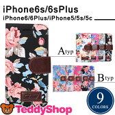 iPhone6s iPhone6s Plus iPhone6 iPhone6 Plus iPhone SE iPhone5s iPhone5 iPhone5c 手帳型ケース アイフォン6sプラス アイフォン6 アイフォンSE アイフォン5s アイホン6s スマートフォン スマホカバー スタンド機能 カードポケット 花柄