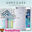 iPhone7ケース iPhone7Plus iPhone6s iPhone6 Plus iPhone SE iPhone5s iPhone5 アイフォン7プラス アイフォン7 アイフォン6 アイフォン5s アイフォン6s スマホカバー 透明 シリコン クリアケース ソフト シンプル 装着・取り外し簡単 耐衝撃 大人