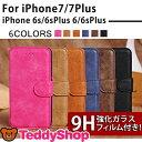 【強化ガラスフィルム付き】iPhone7ケース iPhone7Plus iPhone6s iPhone6 Plus iPhone SE iPhone5s iPhone5 手帳型ケース スマホケース アイフォン6s アイフォン6 アイフォンSE アイフォン7プラス カバー スタンド 合皮 レザー 耐衝撃 カードホルダー シンプル マグネット