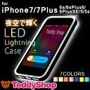 iPhone7 ケース iPhone7 Plus iPhone6s iPhone6 ハード バンパー iPhone SE iPhone5 iPhone5s アイフォン7 アイフォン6s アイフォン5s アイフォンse スマホケース スマホカバー フラッシュ通知 着信光る TPUクリア 透明 LED LightningCase かわいい おしゃれ 耐衝撃