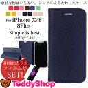 iPhone8ケース手帳型おしゃれ ガラスフィルム付き iPhone ...