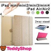 液晶保護フィルム+タッチペン3点セットiPad mini4 ケース iPad mini3 iPad mini2 iPad mini iPad Air2 Air Pro 9.7 アイパッドプロ アイパッドミニ4 アイパッドエアー2 タブレット カバー レザー 軽量 スタンド機能 オートスリープ キラキラ おしゃれ かわいい 手帳型