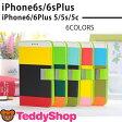 iPhone6s iPhone6 Plus iPhone SE iPhone5 iPhone5s 手帳型ケース アイフォン6sプラス アイフォン6 アイホン6s アイフォン5s Galaxy Note 3 SC-01F SCL22 Galaxy S5 SC-04F SCL23 スマホカバー カラフル スタイリッシュ