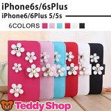 iPhone6s iPhone6 Plus iPhone SE iPhone5 iPhone5s 手帳型ケース アイフォン6sプラス アイフォン6 アイホン6s アイフォン SE アイフォン5s スマホカバー レザー デコ お花 かわいい