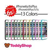 iPhone6s iPhone6s Plus iPhone6 iPhone6 Plus iPhone SE iPhone5s iPhone5 iPhone5c メタルバンパー ケース アイフォン6sプラス アイフォン6 アイフォンSE アイフォン5s アイホン6s スマートフォン スマホカバー 極薄金属 カラフル アルミ 側面保護