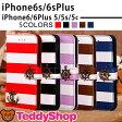 iPhone6s iPhone6s Plus iPhone6 iPhone6 Plus iPhone SE iPhone5s iPhone5 iPhone5c 手帳型ケース アイフォン6sプラス アイフォン6 アイフォンSE アイホン6s スマートフォン スマホカバー ボーダー マリン 錨 舵輪 ストラップ付き ダイアリー型