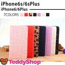 iPhone6s iPhone6s Plus iPhone6 iPhone6 Plus 手帳型ケース アイフォン6sプラス アイフォン6 アイホン6s スマートフォン スマホカバー かわいい カードポケット ヒョウ柄 おしゃれ 編み物風 ダイアリー型