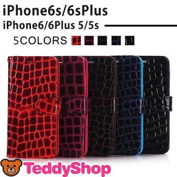 iPhone6s iPhone6 Plus iPhone SE iPhone5 iPhone5s 手帳型ケース アイフォン6sプラス アイフォン6 アイフォン5s スマホカバー おしゃれ かわいい クロコダイル レザー 定期入れ スタンド ストラップホール 付けたまま充電/イヤホン接続/カメラ撮影可能 iPhoneケース