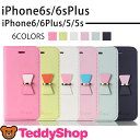 iPhone6s iPhone6 Plus iPhone SE iPhone5 iPhone5s 手帳型ケース アイフォン6sプラス アイフォン6 アイホン6s アイフォンSE アイフォン5s スマホカバー レザー かわいい カードホルダー スタンド スマホケース おしゃれ 耐衝撃 リボン