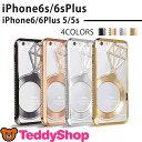 iPhone6s iPhone6 Plus iPhone SE iPhone5 iPhone5s ケース アイフォン6sプラス アイフォン6 アイホン6s アイフォン5s スマホカバー ダイヤ 指輪 おしゃれ かわいい キラキラ ラインストーン 側面保護 バンパー