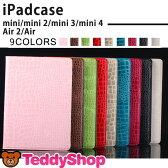 液晶保護フィルム+タッチペン3点セット iPad ケース カバー mini4 mini pro 9.7 mini2 手帳型 ipadmini4 アイパッドエアー2 mini3 ipadmini2 iPadair 軽量 スリム タブレットカバー おしゃれ かわいい レザー 合皮 Xperia Z3 Tablet Compact Z2 Tablet MeMO Pad 7 ME176C