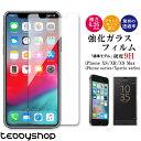 ガラスフィルム iPhone XS Max iPhone X...