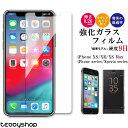 ガラスフィルム iPhone11 iPhone11 Pro ...