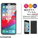 ガラスフィルム iPhone12 mini iPhone12 iPhone12 Pro iPhone12 Pro Max iPhone SE2 第2世代 iPhone11 i...