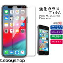 iPhone XS Max 強化ガラスフィルム iPhone...