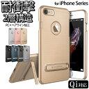 iPhone8 ケース iPhone7ケース iPhone7 Plus 耐衝撃 ハード アイフォン7プラス アイフォン8 ス……