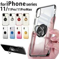 iPhone11 ケース クリア フィンガーリング付き iPhone11 Pro ケース iPhone11 Pro Max ケース iPhone XS ケース iPhone XR ケース iPhone X ケース iPhone8ケース iPhone7ケース iPhoneケース アイフォン11 pro マックス スマホケース 耐衝撃 スタンド機能 おしゃれ TPU