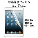 液晶保護フィルム iPad 10.2 iPad Air 2019 iPad 2018 2017 iPad mini4 mini3 iPad Pro 10.5インチ 9.7インチ Air2 Nexus7 Xperia Z3 Tablet Compact Z4 Tablet Z2 Tablet MeMOPad7 ZenPad 7.0 Amazon Fire HD 8インチ Huawei Media Pad M1 8.0 保護シート 指紋 傷 汚れ防止