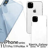 iPhone se2 ケース 第2世代 iPhone11 ケース クリア iPhone11 Pro ケース iPhone11 Pro Maxケース お洒落 iPhone XS XR X iPhone8 iPhone7ケースi Phone6s plus iPhone5s se スマホケース Xperia XZ1 SO-01K SOV36 701SO XZs XZ X Compact カバー ハード 耐衝撃 透明 軽量