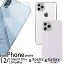 iPhone12 mini ケース iPhone12 ケース iPhone12 Pro ケース iPhone12 Pro Max クリアケース i……