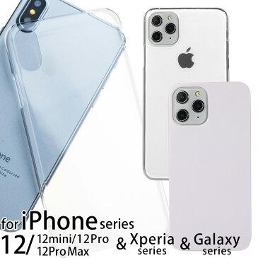 iPhone12 mini ケース iPhone12 ケース iPhone12 Pro ケース iPhone12 Pro Max クリアケース iPhone SE2 ケース 第2世代 iPhone11 ケース iPhone11 Pro ケース iPhone11 Pro Maxケース iPhoneケース XS XR X iPhone8 iPhone7ケース iPhone5s スマホケース Xperia XZ1 XZs XZ