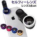 自撮り セルフィーレンズ 全機種対応 iPhone X iP