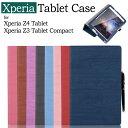 液晶保護フィルム+タッチペン3点セット Xperia Z4 Tablet ケース Xperia Z3 Tablet Compact カ……