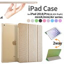 iPad 第7世代 ケース iPad 10.2 iPad Air 2019 ケース iPad 2018 2017 Pro 10.5 9.7 iPad mini mini2 mini3 mini4 iPad Air2ケース 軽量 スタンド レザー アイパッドエアー2 アイパッドミニ タブレットカバー 手帳型 第6世代 第5世代 液晶保護フィルム+タッチペン