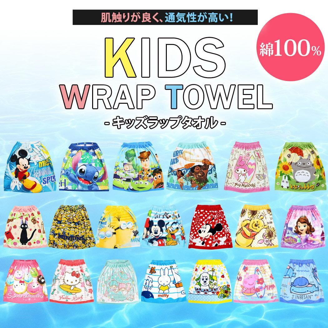 TEDDYSHOP『ラップタオル60cm(towel005)』