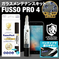 フッ素コーティングスマホフッ素コーティング剤FussoPro4ペンタイプ4ml
