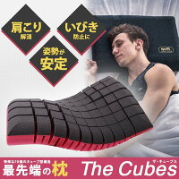 枕おすすめ肩こりいびき防止まくらTheCubesザキューブス無重力枕快眠睡眠寝具