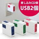 電源タップ おしゃれ USB USB付き コンセント アダプター Nico【セール価格】