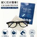メガネ拭き くもり止めクロス LIQUID_hack Anti Fog 眼鏡クロス 曇り止め付き マスク対策 湯気 くもりどめ