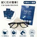 【4枚セット】メガネ拭き くもり止めクロス LIQUID_hack Anti Fog 眼鏡クロス 曇り止め付き