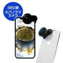 セルカレンズ 携帯360°カメラ スマホ360°カメラ 高画