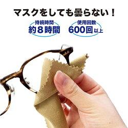 メガネ拭きくもり止めクロスANTI-FOGCLEANER眼鏡クロス曇り止め付きマイクロファイバーめがねクロス